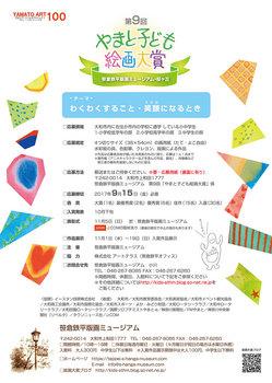 na-dai9kaiyamato.jpg